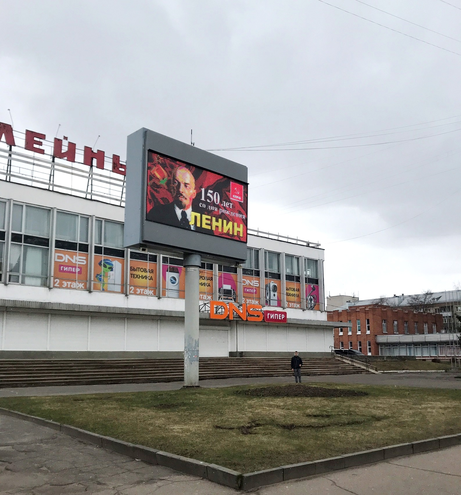 Рыбинские коммунисты отметят 150-летие со дня рождения Ленина
