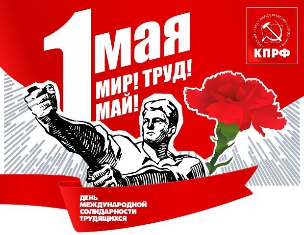 Видеоконференция ко Дню Международной Солидарности трудящихся