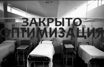 Юрий Афонин: Эпидемия CoVID-19 демонстрирует, что «оптимизация» медицины была грубейшей ошибкой
