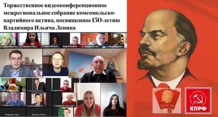 Комсомольцы и коммунисты Карелии, Вологодской и Ярославской провели торжественную видеоконференцию