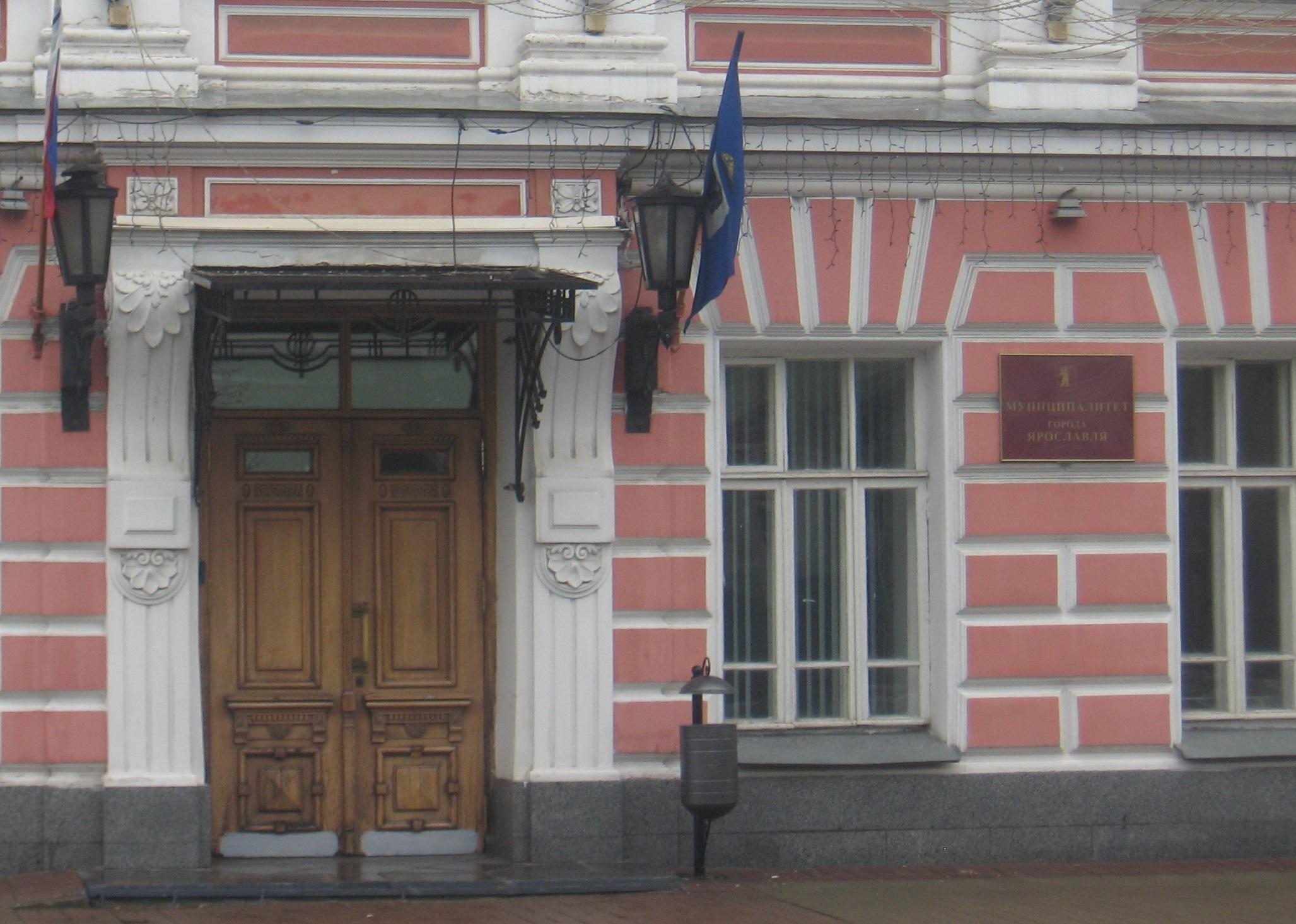 Муниципалитет Ярославля стал менее доступен для горожан