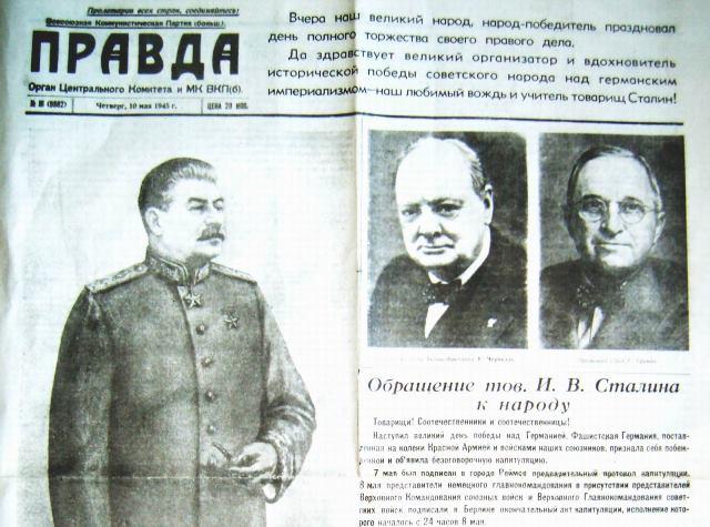 Президент рекомендовал до октября бесплатно распространять выпуск «Правды» от 10 мая 1945 года