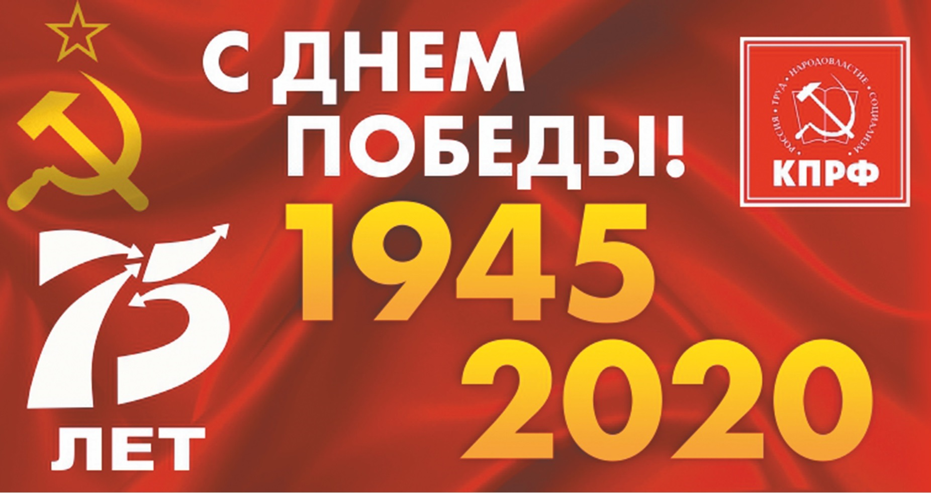 Александр Воробьев: Наше дело правое! Победа будет за нами!