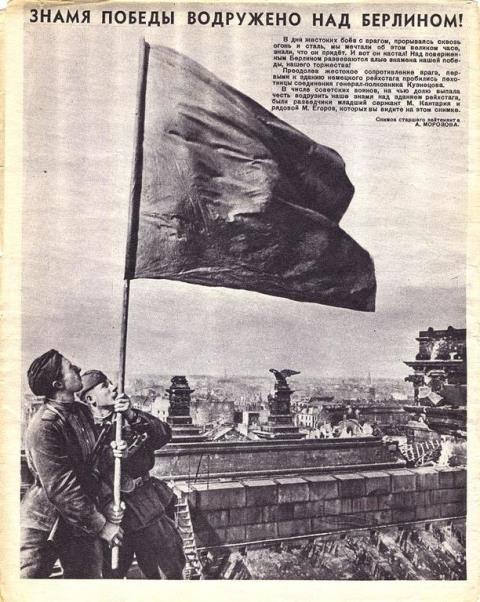 Знамя Победы – Красное!