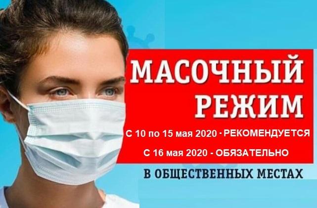 С 10 мая в Ярославской области вводится масочный режим!