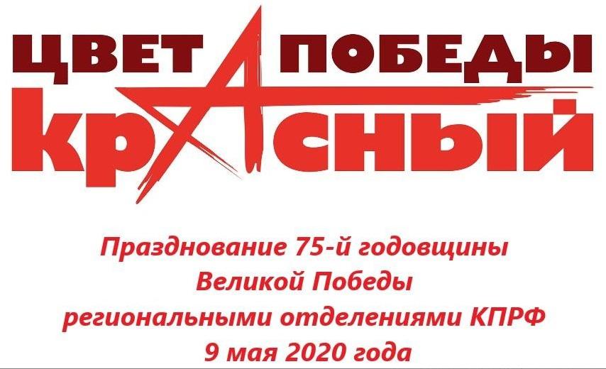 Празднование 75-й годовщины Великой Победы региональными отделениями КПРФ 9 мая 2020 года