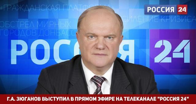 Геннадий Зюганов: Надо приступать к работе, и как можно скорее
