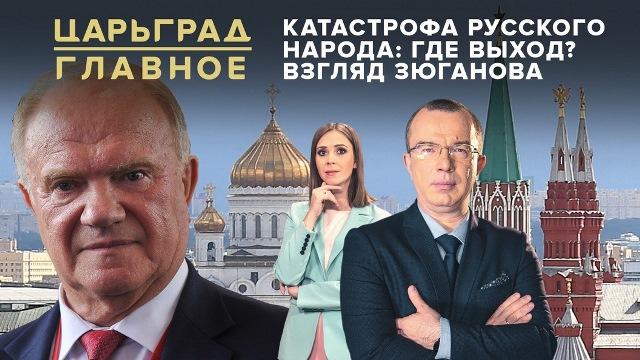 «Катастрофа русского народа: Где выход?» Геннадий Зюганов дал интервью телеканалу «Царьград»