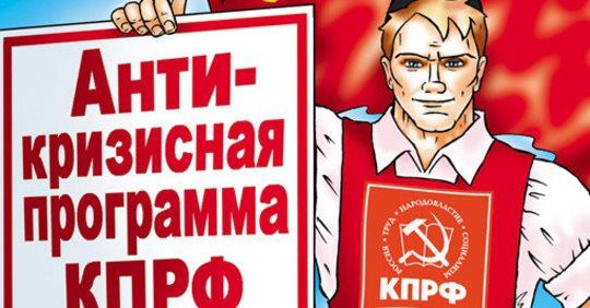 Коммунисты Москвы предложили антикризисную программу