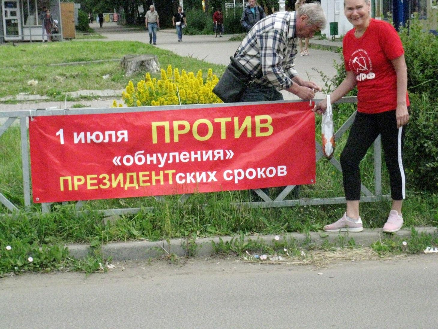 Ярославские коммунисты против «обнуления» президентских сроков