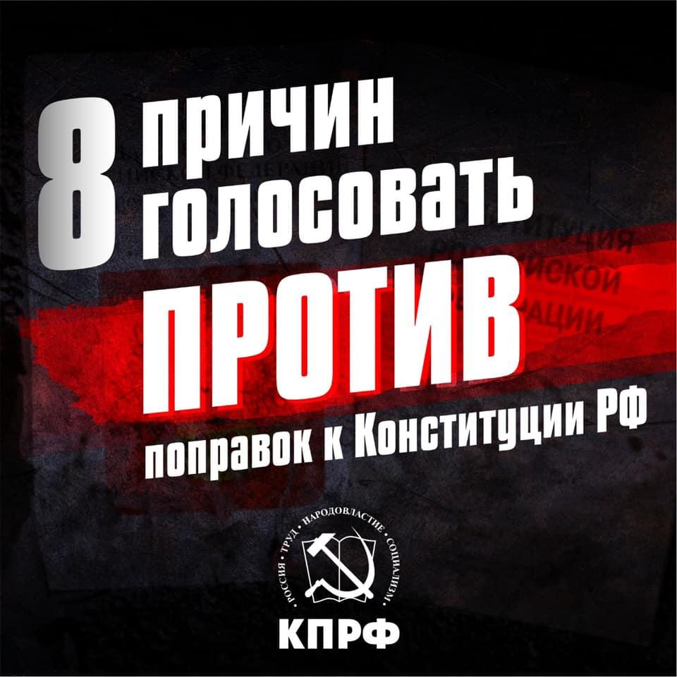 КПРФ говорит Путину «НЕТ!»
