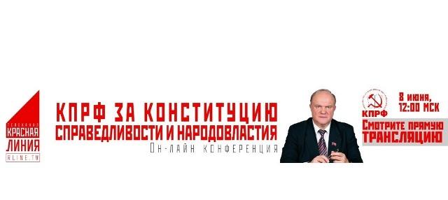 Он-лайн конференция «КПРФ — За Конституцию справедливости и народовластия»