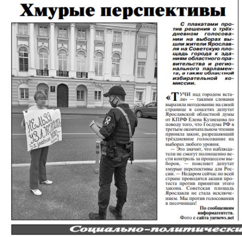 Елена Кузнецова на первой полосе «Правды»