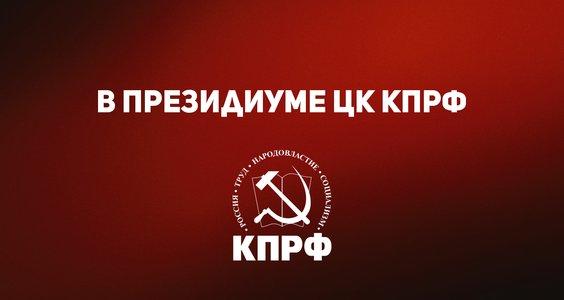 Кандидатом от КПРФ по одномандатному избирательному округу № 194 выдвинута Елена Кузнецова
