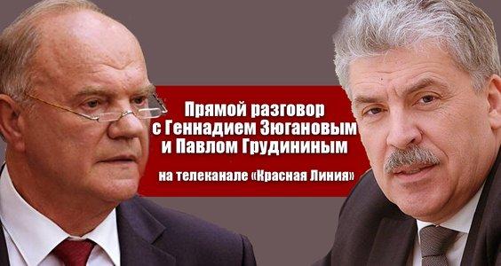 Прямой разговор с Геннадием Зюгановым и Павлом Грудининым  (видео)
