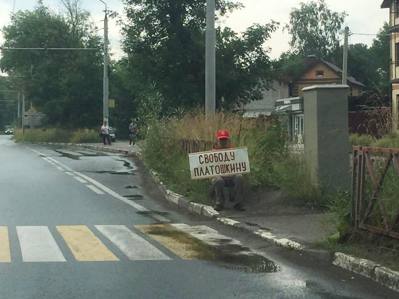 Свободу Николаю Платошкину!