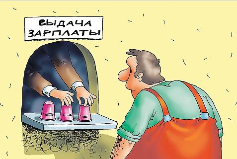 «Средняя» зарплата оказалась недосягаемой для большинства россиян