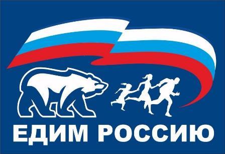 Мысли о партии «Единая Россия»