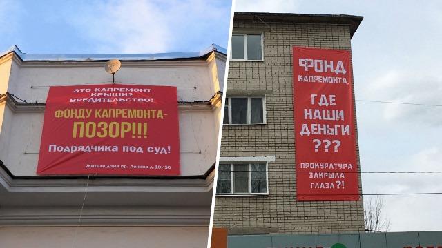 Ярославская областная Дума отказалась наградить Почетной грамотой руководство Регионального фонда Капитального ремонта