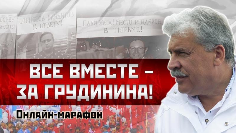 Телемарафон в поддержку П.Н. Грудинина и совхоза им. Ленина