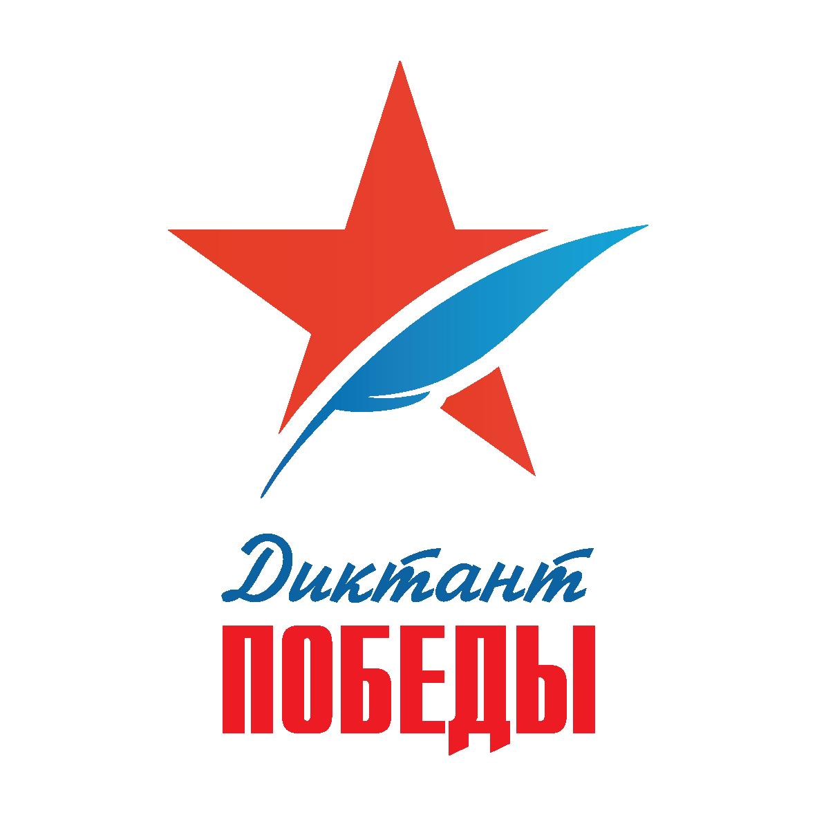 «Диктант Победы» пройдет в Ярославской области
