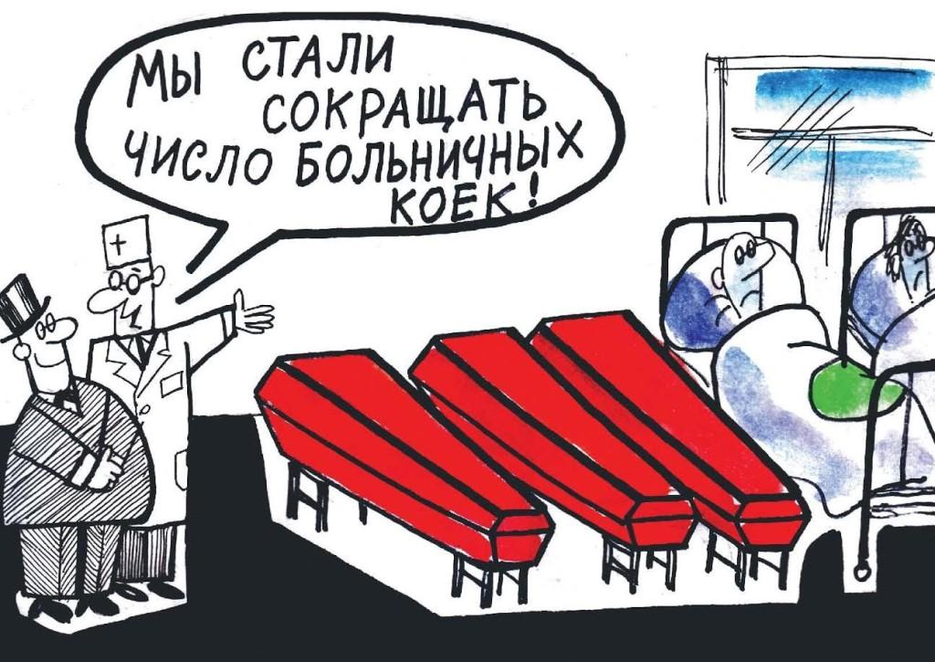 Капиталисты готовятся убить переборскую больницу в Рыбинске