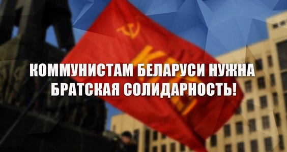 Коммунистам Беларуси нужна братская солидарность! Обращение Союза коммунистических партий – КПСС к коммунистическим и рабочим партиям мира