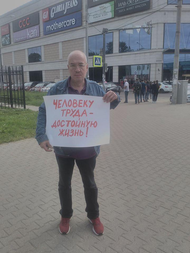 Акция протеста в Ярославле