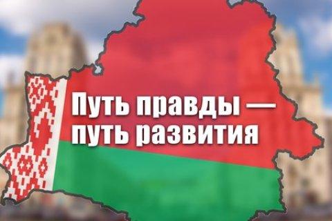 Путь правды — путь развития. К гражданам Республики Беларусь
