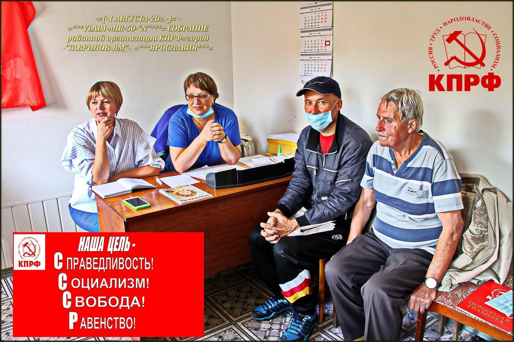 Гаврилов-Ямское отделение КПРФ информирует