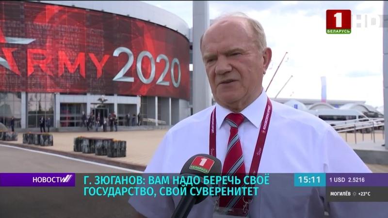 Геннадий Зюганов на телеканале «Беларусь 1»: Вам надо беречь свое государство, свой суверенитет