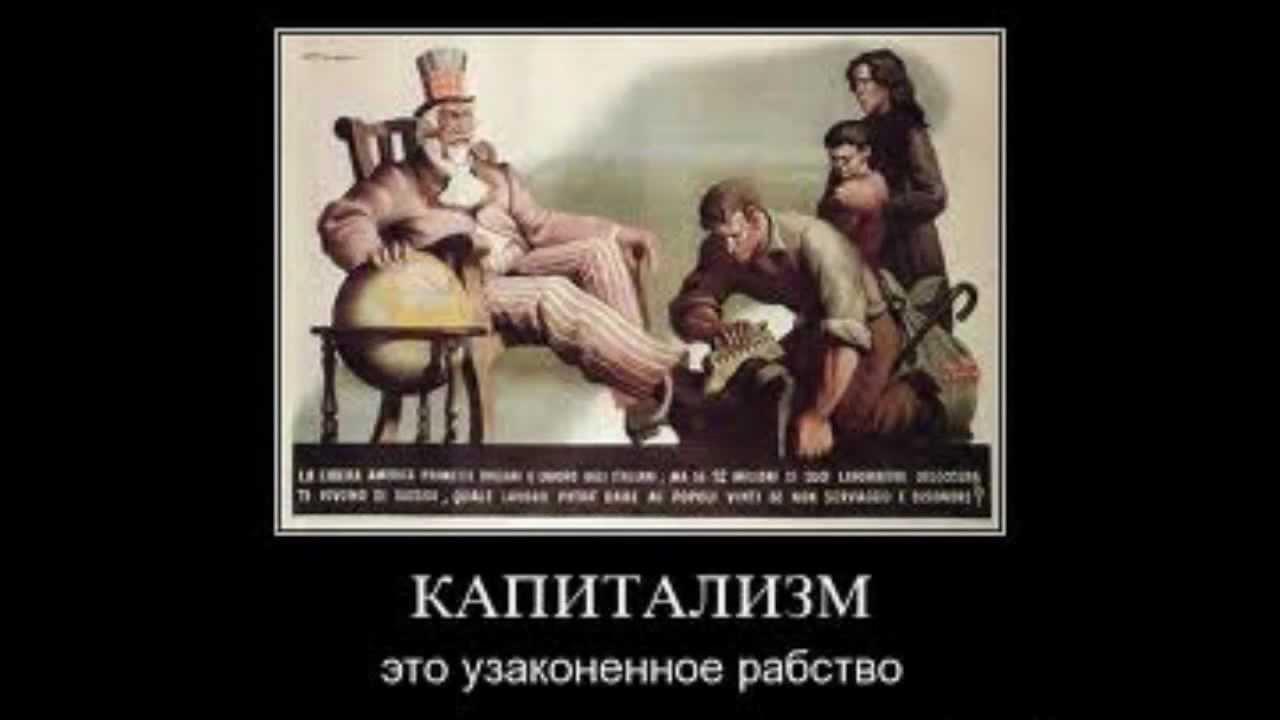 «Свобода» капитализма и «несвобода» социализма, или битый козырь буржуазии