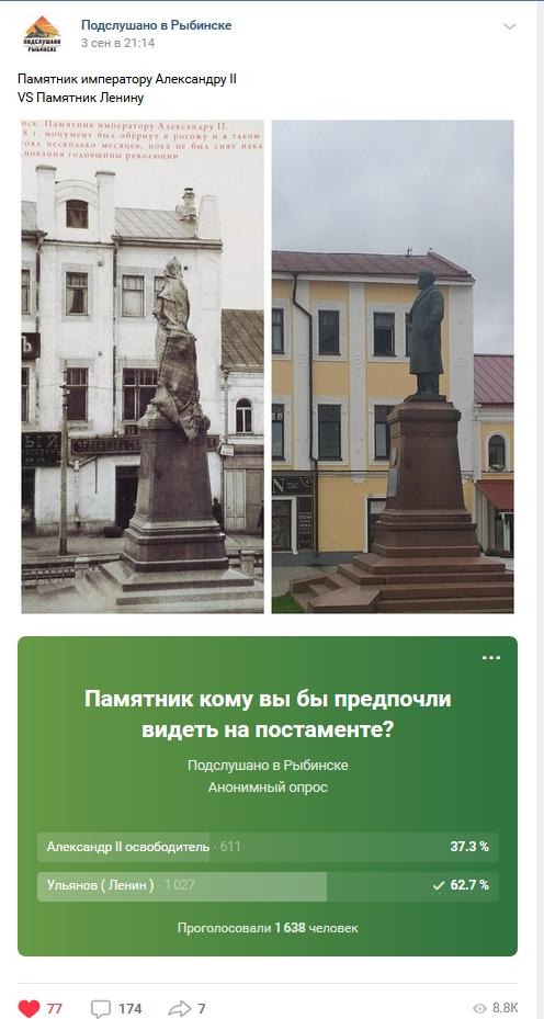 А побеждает-то в голосовании — Ленин!