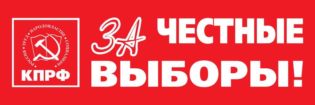 Заявление Ярославского ОК КПРФ по выборам