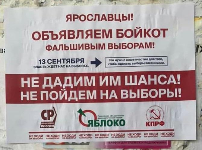 В Ярославле выявлены фальшивые листовки с призывом бойкотировать выборы