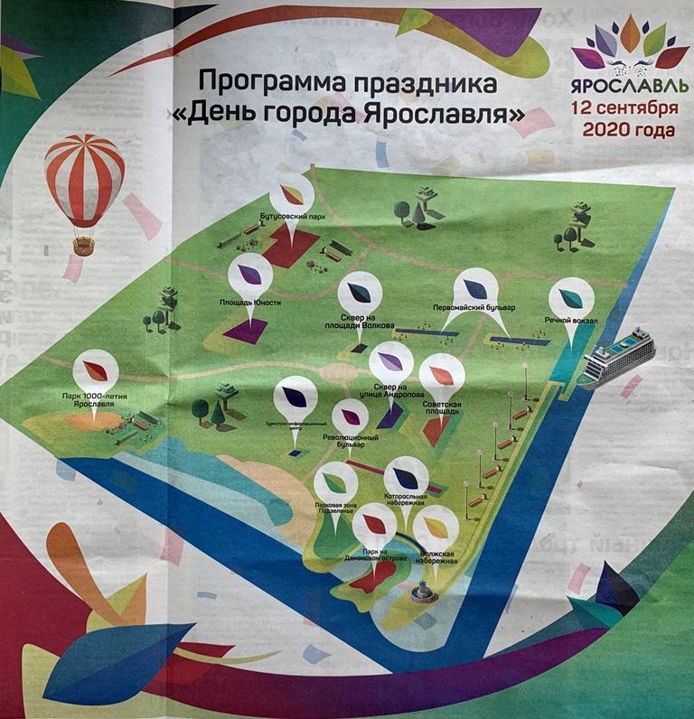 Программа  праздника «День города Ярославля» «ЯРОСЛАВЛЮ 1010 ЛЕТ!»  12 сентября 2020 года