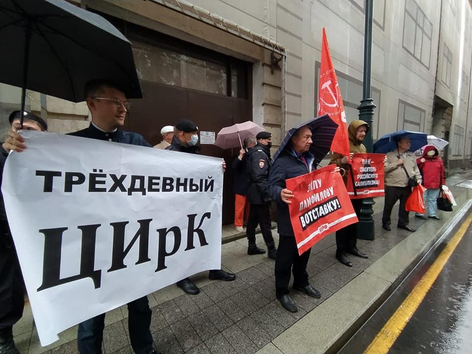 Москва. Отстаивая доверие народа