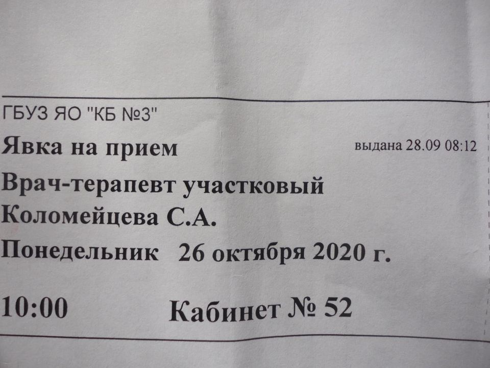 Депутат фракции КПРФ Елена Кузнецова возмутилась записью к терапевту