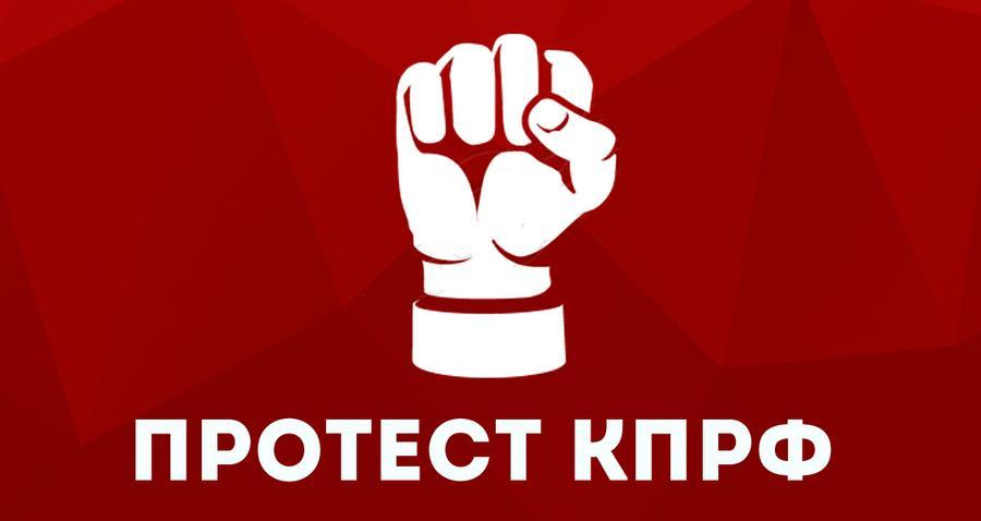 Призывы и лозунги ЦК КПРФ к Всероссийской акции протеста против фальсификации выборов 25—27 сентября
