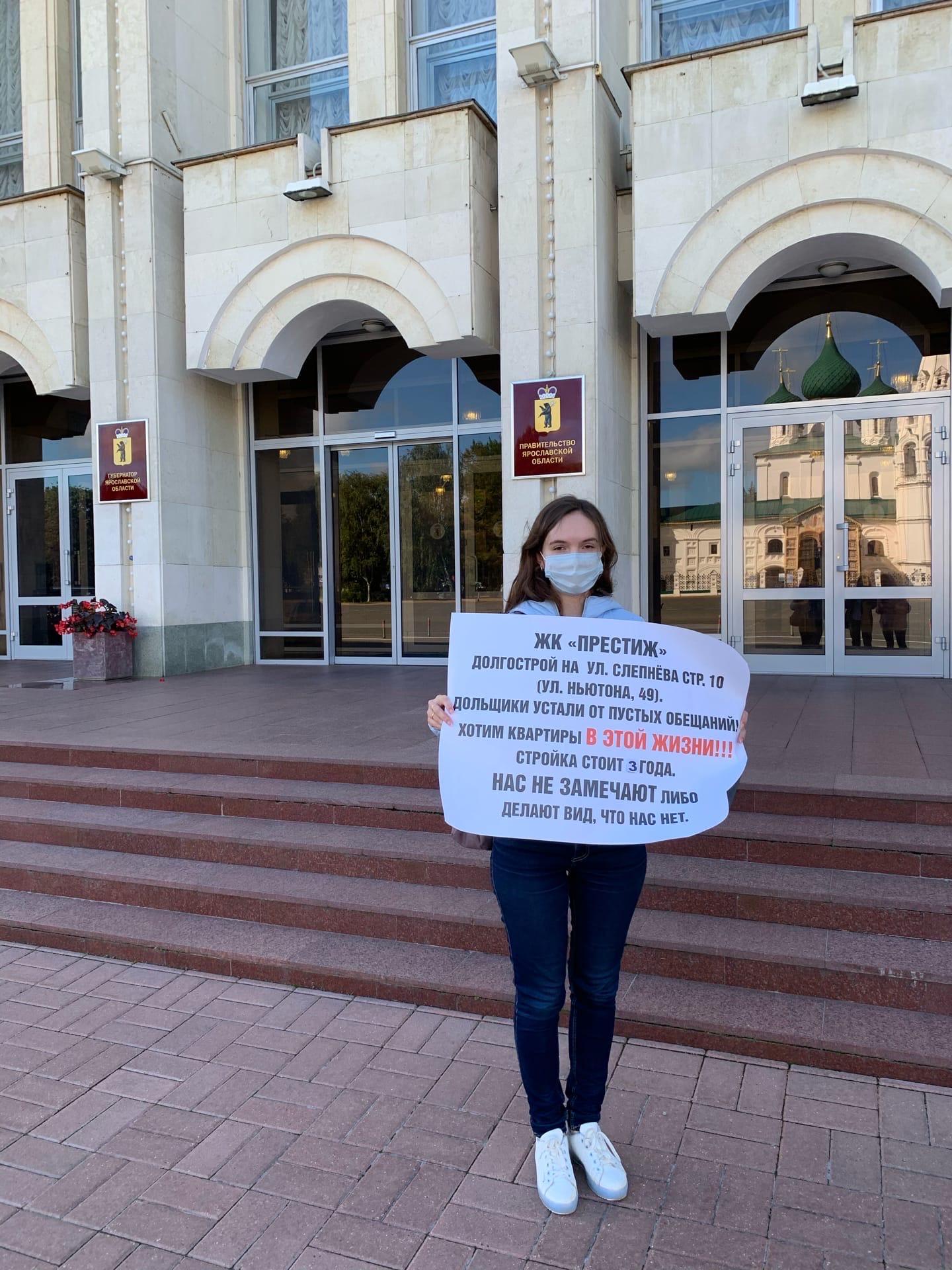 Обманутые дольщики Ярославля вновь вышли на пикет к зданию правительства Ярославской области