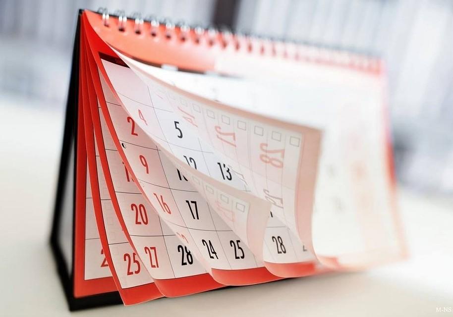 10 дней календаря