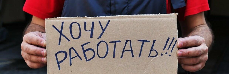 После карантина в Ярославской области взрывной рост безработицы