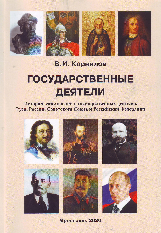 История страны через ее государственных деятелей