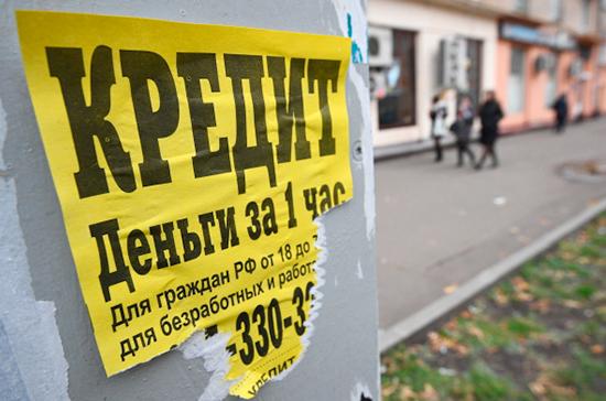 Кредитный портфель россиян превысил 19 триллионов рублей