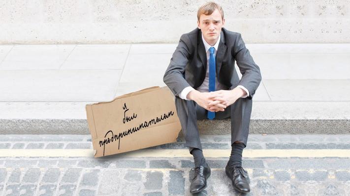 Мелкому частнику капитализм – не друг