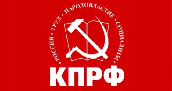 Медийные показатели ярославских депутатов от КПРФ за сентябрь 2020 года