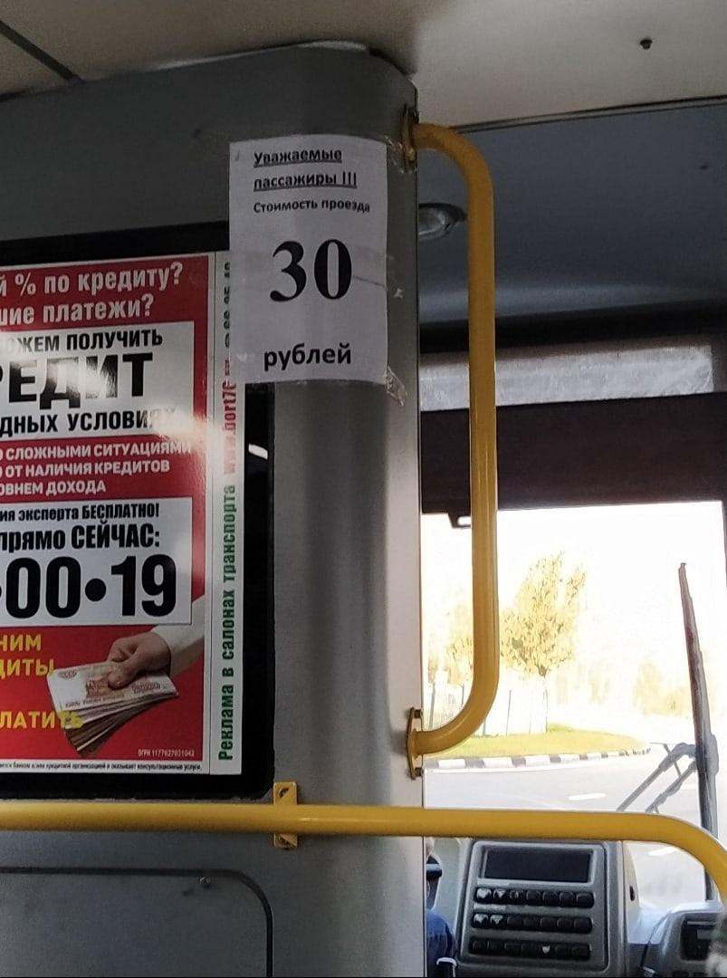 В Ярославле повышается стоимость проезда в маршрутках
