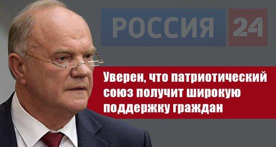 Г.А. Зюганов: Уверен, что патриотический союз получит широкую поддержку граждан