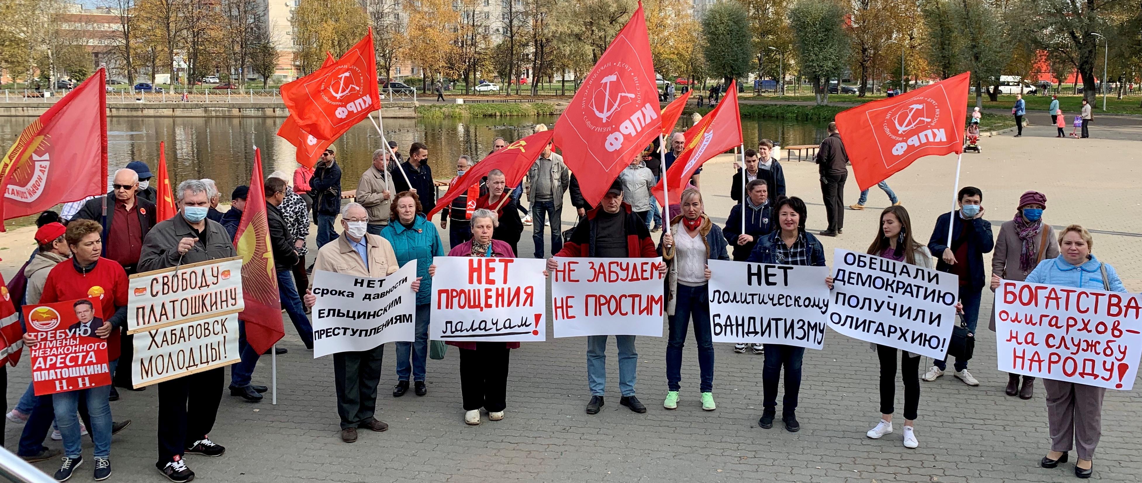 Ярославцы почтили память защитников Советской власти, расстрелянных в 1993 году ельцинской хунтой