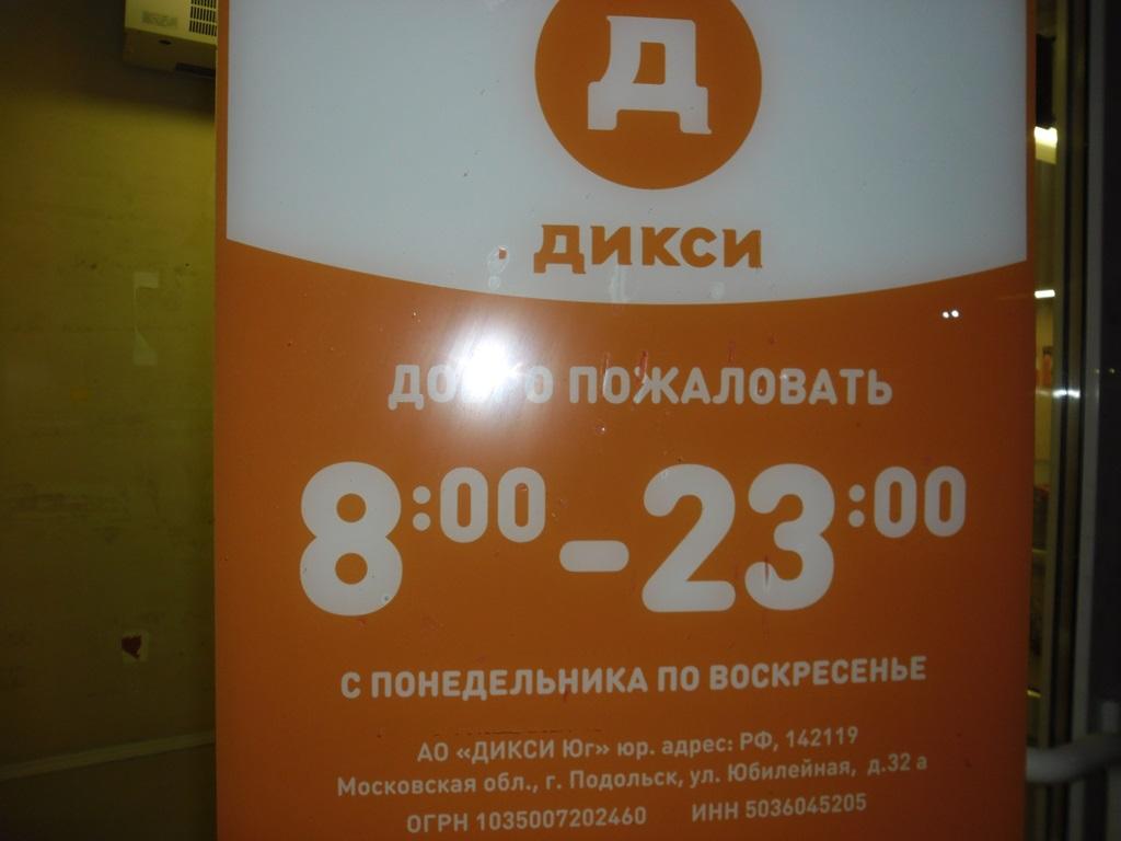 В Рыбинске продавцы «Дикси» работают по двести сорок часов в месяц